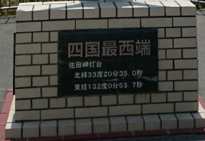 四国最西端