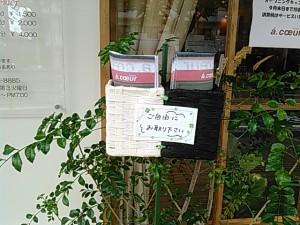 松山美容室チラシ